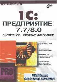 1С:Предприятие 7.7/8.0: системное программирование