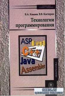 Технологии программирования. Учебник. 2 издание