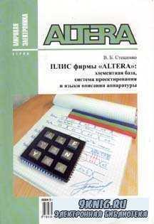 ПЛИС фирмы Altera: элементная база, система проектирования и языки описания ...