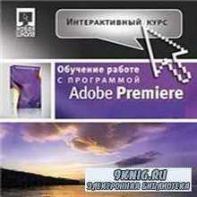 Интерактивный курс Adobe Premiere Pro 2