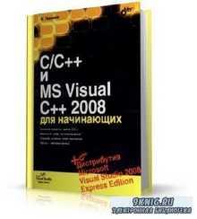 C/C++ и МS Visual C++ 2008 для начинающих | Пахомов Б.И. | [2009, PDF ]