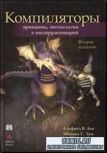 Компиляторы. Принципы, технологии, инструменты, 2-е издание