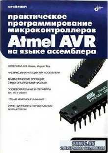 Практическое программирование микроконтроллеров Atmel AVR на языке ассембле ...