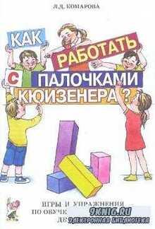 Как работать с палочками Кюизенера? Игры и упражнения по обучению математике детей 5-7 лет