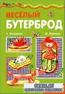 Бондарева Н., Юдохина Ю. – Весёлый бутерброд