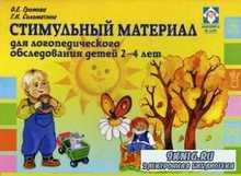 Стимульный материал для логопедического обследования детей 2-4 лет