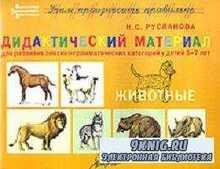 Дидактический материал для развития лексико-грамматических категорий у дете ...