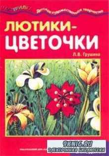Лютики-цветочки. Мастерилка