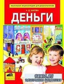 Деньги. Маленькая энциклопедия для дошкольников