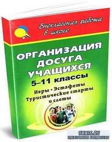 Камакин О. Н. - Организация досуга учащихся. 5-11 классы