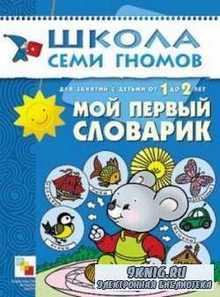 Мой первый словарик. Для занятий с детьми от 1 до 2 лет
