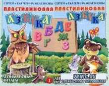 Сергей и Екатерина Железновы – Пластилиновая азбука (Аудиоспектакль)