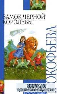 Софья Прокофьева. Замок Черной Королевы