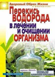 Перекись водорода в лечении и очищении организма