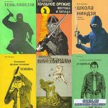 Сборник книг Виктора Попенко