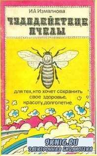Чудодействие пчелы
