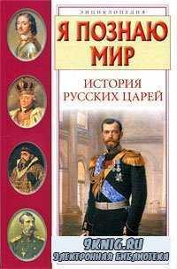 С. В. Истомин. Я познаю мир. История русских царей
