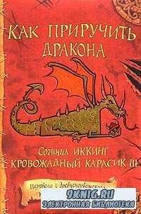 Коуэлл Крессида - Как приручить дракона (aудиокнига)