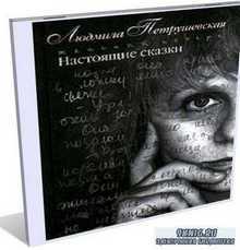 Людмила Петрушевская. Настоящие сказки(аудиокнига)
