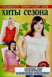 Вяжем сами №2 2010 Спецвыпуск Хиты сезона