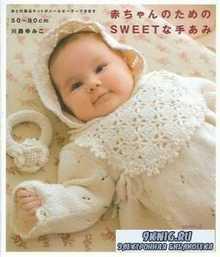 Baby Knit Sweet_50-80cm
