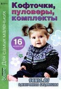 Вязание модно и просто Для самых маленьких №2 2010