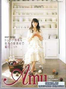 Amu(Knit Trend) 2007/09