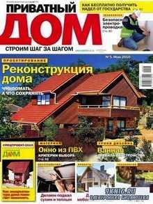 Приватный дом №5 (май 2010)