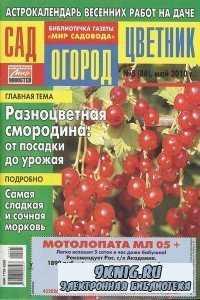 Сад. Огород. Цветник № 5 2010 г