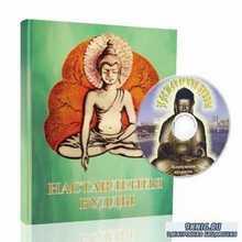 Наставление Будды (аудиокнига)