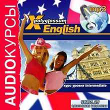 Илья Чудаков - X-Polyglossum English. Курс уровня intermediate (аудиокнига)