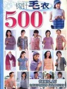 500 Crochet Models