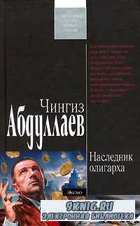 Чингиз Абдуллаев. Наследник олигарха