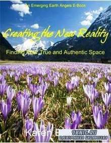 Создавая новую реальность. Обретая свое подлинное и аутентичное пространство