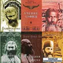 Сборник книг Хазрат Хана