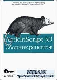 ActionScript 3.0. Сборник рецептов
