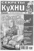 Секреты кухни №12(51), Декабрь 2009