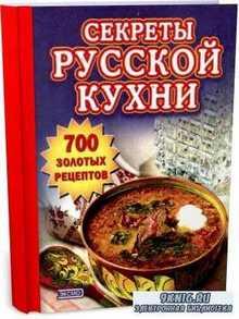 Секреты русской кухни (Воробьёва Т.М.,Гаврилова Т.А.)