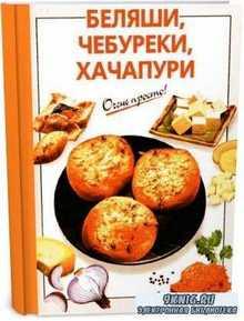 Беляши, чебуреки, хачапури (Г.С.Выдревич)