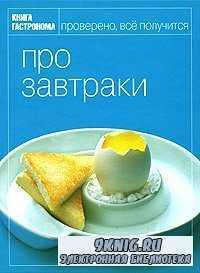 Про завтраки