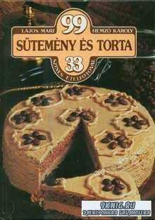 99 рецептов выпечки и тортов с 33 цветными фотографиями