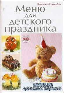 Лучшие рецепты наших читателей спецвыпуск №10, 2010г. Меню для детского праздника