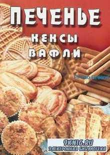 Печенье, вафли, кексы