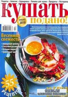 Кушать подано №4 (апрель 2010)