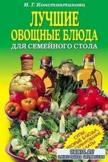 Лучшие овощные блюда для семейного стола