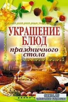 Украшение блюд праздничного стола