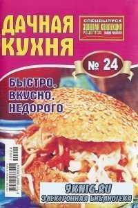 Золотая коллекция рецептов. Спецвыпуск № 24 2010