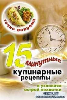 Точно вовремя. 15-минутные кулинарные рецепты в условиях острой нехватки вр ...