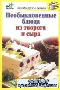 Необыкновенные блюда из творога и сыра