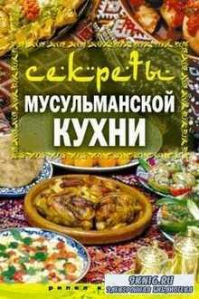 Секреты мусульманской кухни